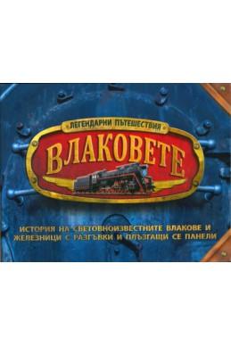 Влаковете.История на световноизвестните влакове и железници с разгъвки и плъзгащи се панели