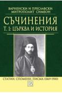 Съчинения Т.1: Църква и история. Статии. Спомени. Писма (1869-1900)