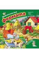 Животните във фермата/ Моята първа картонена книжка