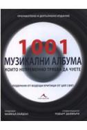 1001 музикални албума, които непременно трябва да чуете