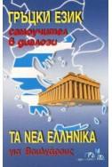 Гръцки език: Самоучител в диалози