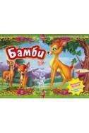 Бамби/ Панорамна приказка