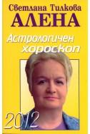 Астрологичен хороскоп 2012