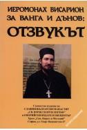 Отзвукът: Йеромонах Висарион за Ванга и Дънов + CD