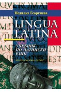 Учебник по латински език / Lingua Latina