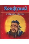 Конфуций: Избрани мисли
