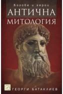 Антична митология. Богове и герои/ твърда корица
