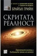 Скритата реалност: Паралелни вселени и фундаменталните закони на космоса