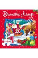 Вълшебна Коледа (книжка с 6 пъзела)