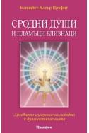 Сродни души и пламъци близнаци: Духовното измерение на любовта и взаимоотношенията