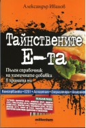 Тайнствените Е-та. Пълен справочник на химичните добавки в храната ни