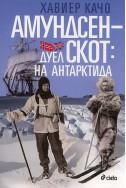 Амундсен-Скот: Дуел на Антарктида