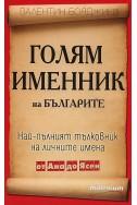 Голям именник на българите: Най-пълният тълковник на личните имена
