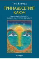 Тринадесетият ключ: Посланията на Делфин, плеядианска група от светлината