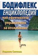 Бодифлекс енциклопедия на най-ефективните упражнения за отслабване