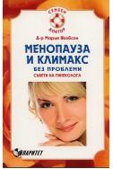Менопауза и климакс без проблеми. Съвети на гинеколога за дамите над 40