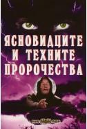 Ясновидците и техните пророчества Книга 1