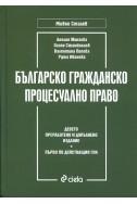 Българско гражданско процесуално право/ Девето преработено и допълнено издание