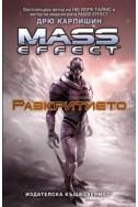Mass Effect: Разкритието