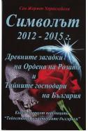 Символът 2012 - 2015 г. Древните загадки на Ордена на Розата и Тайните господари на България