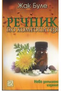 Речник по хомеопатия/ Ново допълнено издание