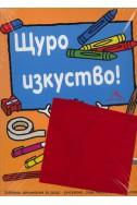 Щуро изкуство. Забавни занимания за деца - рисуване, оцветяване и моделиране