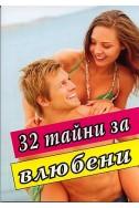 32 тайни за влюбени