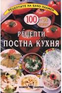 100 + 50 бонус рецепти постна кухня