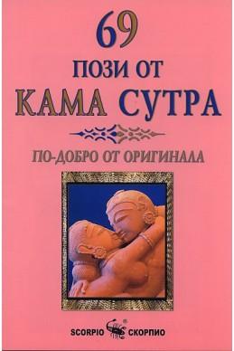 69 пози от Кама Сутра