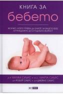 Книга за бебето: Всичко, което трябва да знаете за вашето бебе от раждането до 2- годишна възраст
