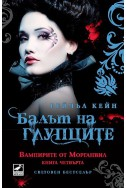 Вампирите от Морганвил Кн.4: Балът на глупците
