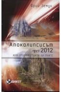 Апокалипсисът през 2012-та или пророчествата на маите