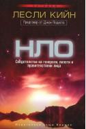НЛО: Свидетелства на генерали, пилоти и правителствени лица