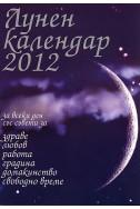 Лунен календар 2012