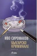 Българско криминале. Пиеси
