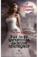 Как да се омъжиш за вампир милионер Кн.1 от Рискована любов
