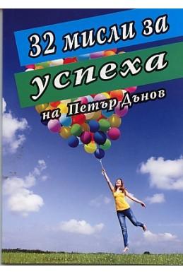 32 мисли за успеха на Петър Дънов