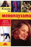 Книга за менопаузата - здрави, спокойни и щастливи