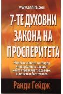 7-те духовни закона на просперитета