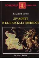 Драконът и българската древност