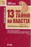 13-те тайни на властта