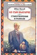 Аз съм българче. Стихотворения и разкази