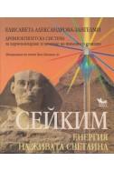 Сейким- Енергия на живата светлина