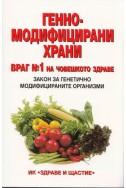 Генномодифицирани храни