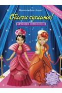Облечи куклите! Красиви принцеси/ 120 шаблона на дрехи и аксесоари