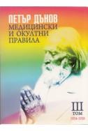 Медицински и окултни правила 1934-1938; III том