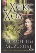 Хекс Хол Кн.3: В плен на магията