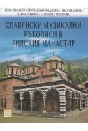 Славянски музикални ръкописи в Рилския манастир