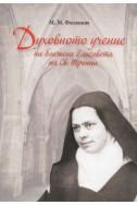 Духовното учение на блажена Елисавета на Св.Троица