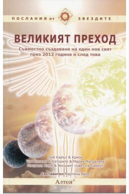 Великият преход. Съвместно създаване на един нов свят през 2012 г. и след това